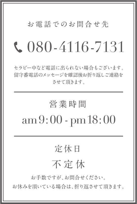 お電話でのお問合せ先 080-4116-7131 営業時間 am9:00-pm18:00 定休日 不定休 お手数ですがお問合せください。お休みを頂いている場合は、折り返させて頂きます。